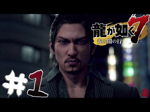 Yakuza 7: Like A Dragon (PS4 PRO) Gameplay Walkthrough Part 1 - Chapter 1 [1080p 60fps]