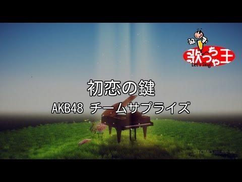 【カラオケ】初恋の鍵/AKB48 チームサプライズ