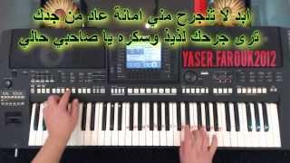 الله ياخذك منهم حسين الجسمي - تعليم الاورج - ياسر درويشة