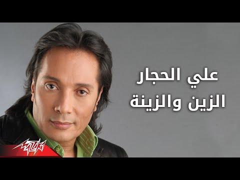El Zain Welzena - Ali El Haggar الزين والزينه - على الحجار