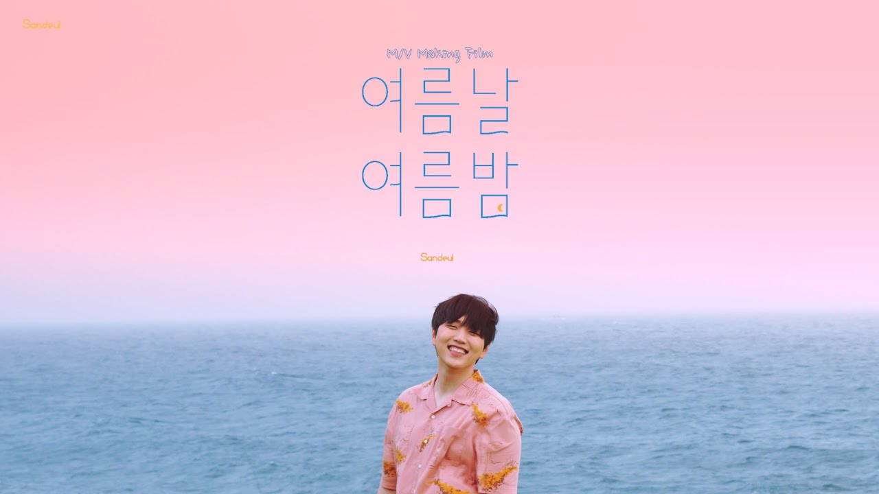 산들(SANDEUL)_여름날 여름밤(Summer day Summer night)_M/V Making Film