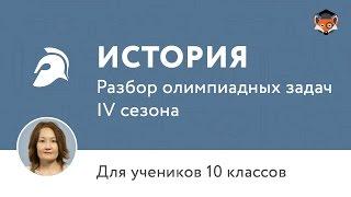 История   Подготовка к олимпиаде 2017   Сезон IV   10 класс