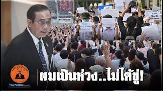 เพื่อไทยเตือนอย่าใช้ความรุนแรงม็อบนศ. บิ๊กตู่ บอกเด็กถูกชักจูง : Matichon TV