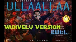 #PETTA #ULLALA ULLALA  SONG#Vadivelu version HD |  #PETTA Song TROLL