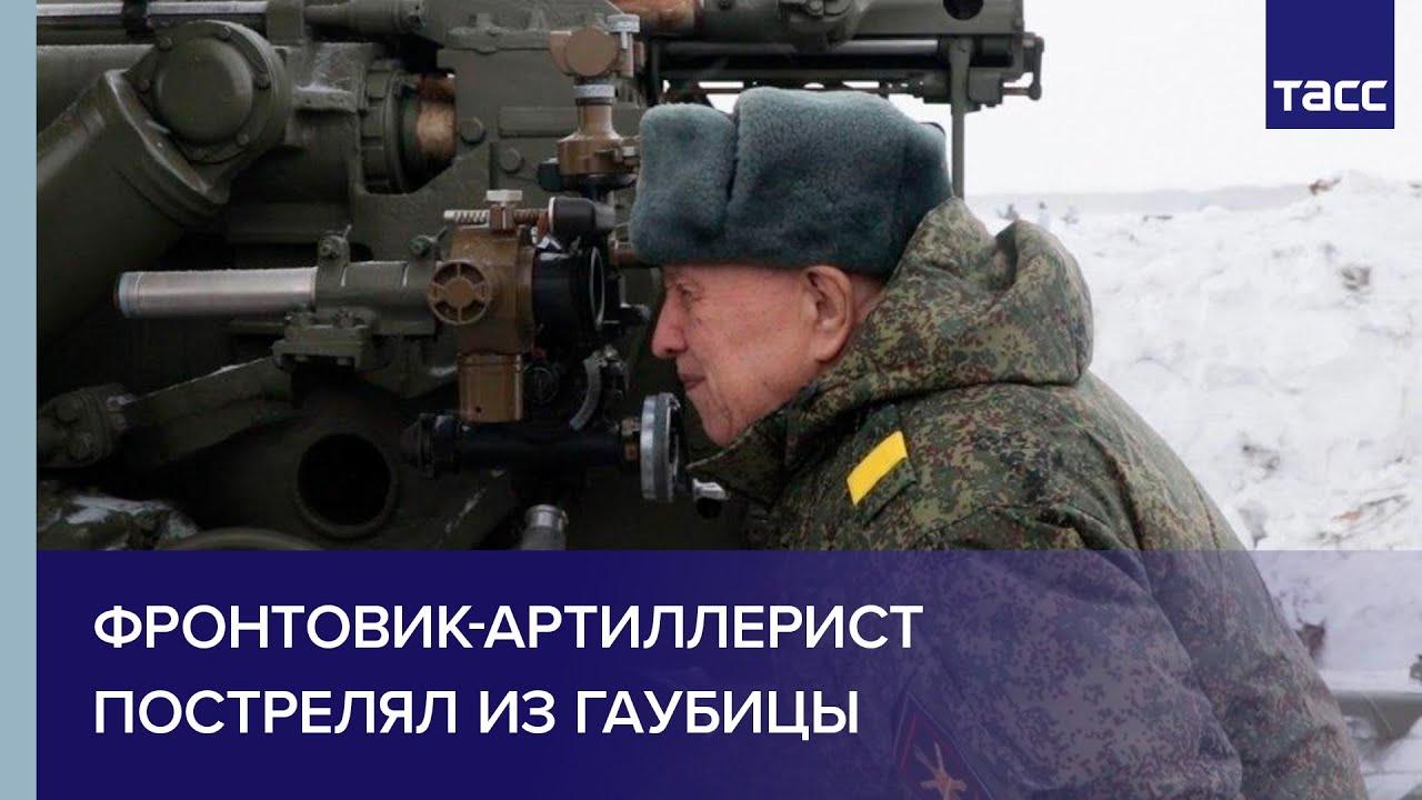 Подарок ветерану: фронтовик-артиллерист пострелял из гаубицы