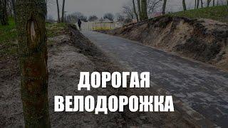 Строительство велодорожки от Зеленоградска до Приморья подорожало на 70 миллионов рублей
