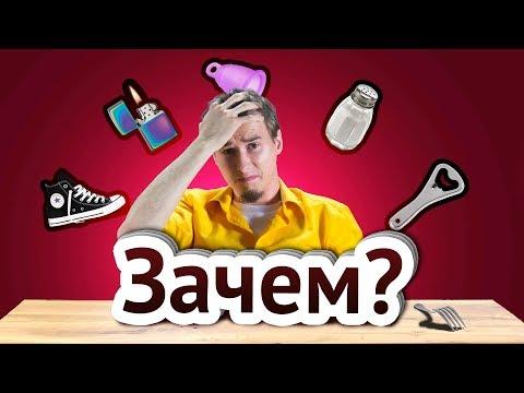 ЗАЧЕМ? — #ТЕХNEWS 18