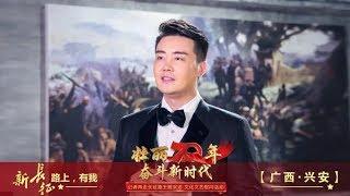 [壮丽70年 奋斗新时代]歌曲《七律·长征》 演唱:张英席 薛皓垠| CCTV综艺