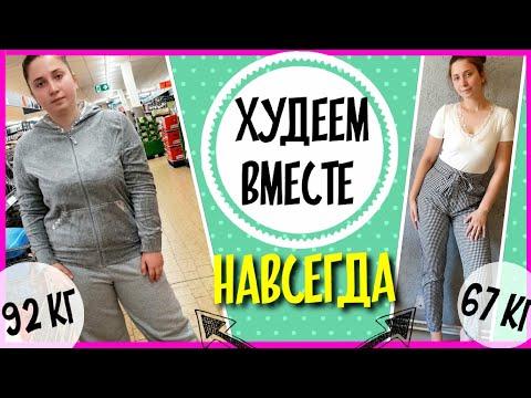 МАРАФОН ПОХУДЕНИЯ 🏃🏼♀️🥦| Мои Секреты Похудения | КАК Я ПОХУДЕЛА НА 25 КГ Моя История Похудения