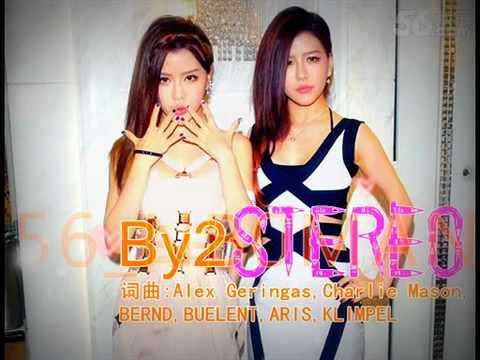 By2 2013 新主打舞曲新歌《Stereo》正式版