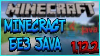 Как скачать Minecraft без Jawa