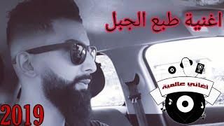 اغنية طبع الجبل 2019