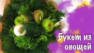 Букет из овощей и фруктов. Как сделать овощной букет своими руками