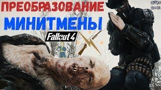 Fallout 4 Минитмены Преобразование