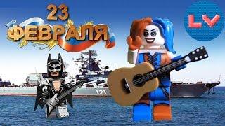 Прикольное поздравление с 23 февраля от Харли Лего. Lego Vine Прикол.