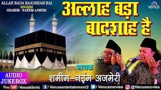 Shamim-Naeem Ajmeri | Allah Bada Baadshah Hai | Superhit Qawwali of Khwaja Moinuddin Chishti