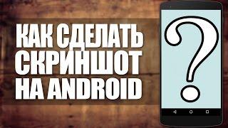 видео Как сделать скриншот экрана на Андроиде