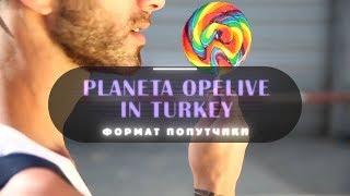 Планета Опенлайв в Турции Полный обзор отеля и мероприятий