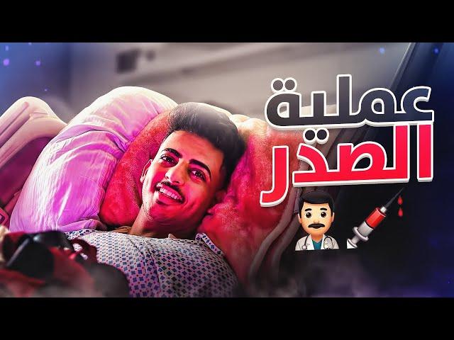 عبدالله ضد أعظم مخاوفه 😢💉!! (فيديو العملية)