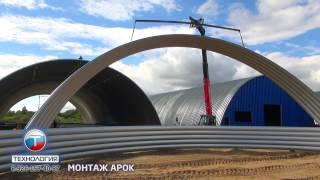 Строительство арочных ангаров.wmv(, 2013-02-08T06:26:19.000Z)