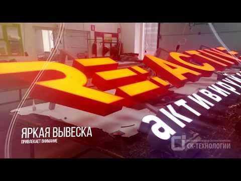 """ООО """"РПК СК технологии"""""""