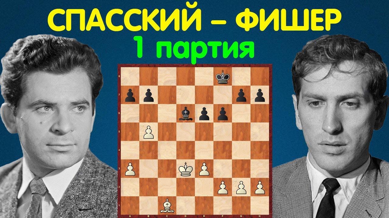 Спасский – Фишер | Чемпионат Мира по шахматам, 1972 | 1 партия