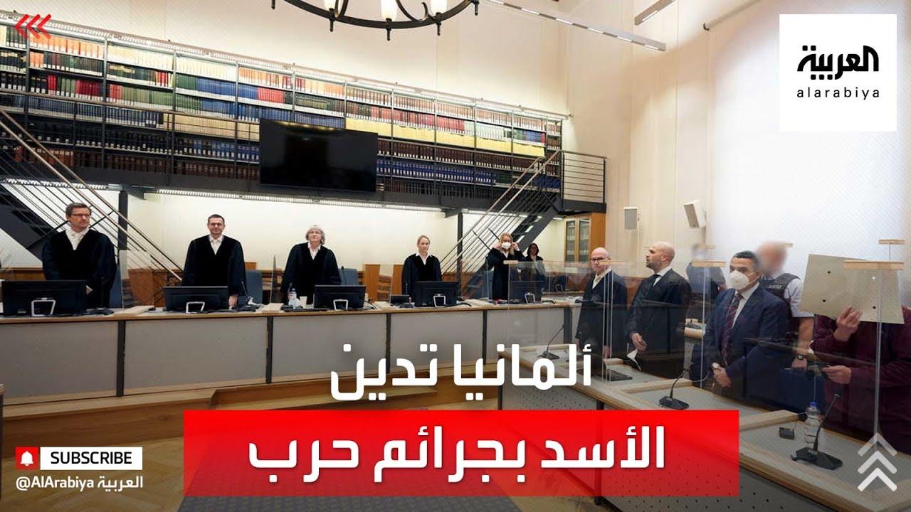 محكمة في ألمانيا تصدر أول إدانة لنظام الأسد في جرائم حرب  - 20:00-2021 / 2 / 24