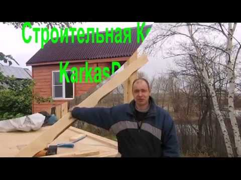 видео: Строительство каркасного дома в Челябинске часть 1