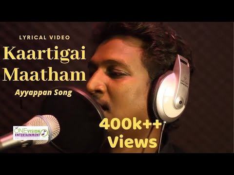 Sabarigirishan - Kaarthikai Maatham Lyric Video | Dhilip Varman | Jey Raggaveindra | OVE