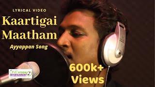 Ayyappan Song - Kaarthikai Maatham Lyric Video | Dhilip Varman | Jey Raggaveindra | OVE