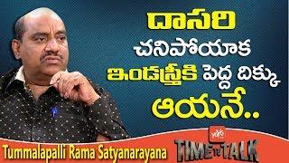 Tummalapalli Rama Satyanarayana Exclusive Interview   Time To Talk   Frankly Speaking   YOYO TV