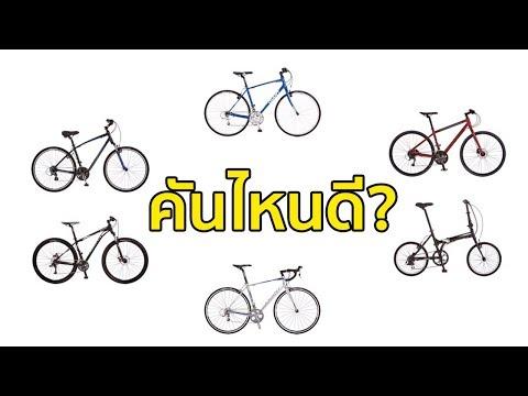 จักรยานแบบไหนดี? ข้อคิดในการเลือกจักรยานให้เหมาะกับคุณ | มือใหม่หัดปั่น ตอนที่ 1