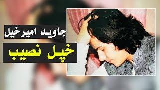 Javed Amirkhil - Khpal Naseeb جاوید امیرخیل - خپل نصیب