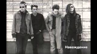Grazhdanskaya Oborona Navajdenie
