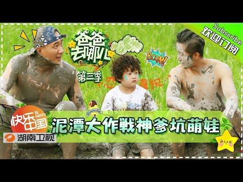 《爸爸去哪儿3》第6期20150814: 坑爹萌娃的泥潭大作战 Dad, Where Are We Going S03EP6: Dads And Kids Mud War【湖南卫视官方版1080p】