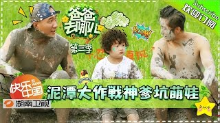 《爸爸去哪儿3》第6期20150814: 坑爹萌娃的泥潭大作战 Dad, Where Are We Going S03EP6: Dads And Kids Mud War【湖南卫视官方版1080p】
