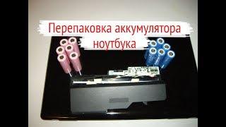 видео Аккумуляторы для ноутбуков Lenovo