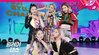 Download lagu ITZY ICY