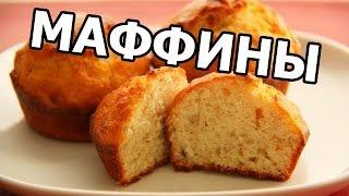 Банановые маффины! Вкусный рецепт маффинов от Ивана!