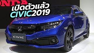 เปิดตัว-ราคา Honda Civic 2019 รุ่นไมเนอร์เชนจ์ มาพร้อมระบบ Honda Sensing (Turbo RS)  | CarDebuts