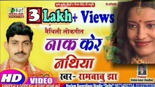 मैथिली रसगर गीत || नाक केर नथिया || Rambabu Jha || Naak Ker Nathiya || Paijaniya || Neelam Maithili