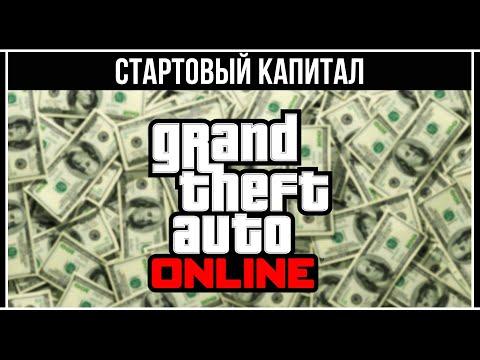 GTA Online: Как заработать первые деньги?