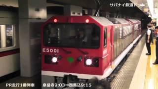 【都営】都営フェスタ E5000形電気機関車PR走行