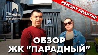 """ЖК """"Парадный"""" - обзор. #Ремонт квартир в Анапе."""