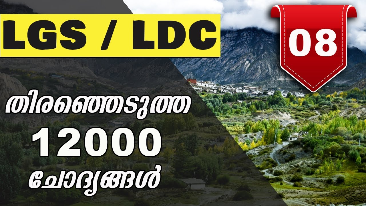 LDC 2020 | Kerala PSC Exam | 12000 Previous Questions and Answers | LGS 2020 | Part 08