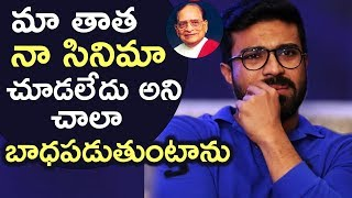 Ram Charan Gets Emotional About His Grand Father Allu Ramalingaiah | Rare & Unseen | TFPC