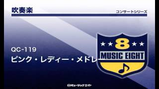【QC-119】 ピンク・レディー・メドレー 商品詳細はこちら→http://www.m...
