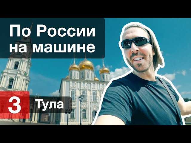 Тула // Автопутешествие по России — 3/6 — На машине по России