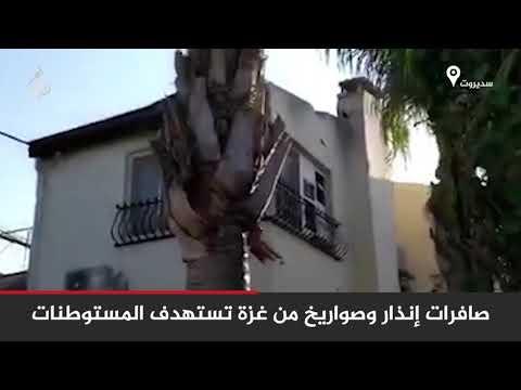 بفعل صواريخ المقاومة.. أضرار بمنزل في مستوطنة سديروت وأجواء ذعر بمحطة قطارات -تل أبيب-  - نشر قبل 3 ساعة