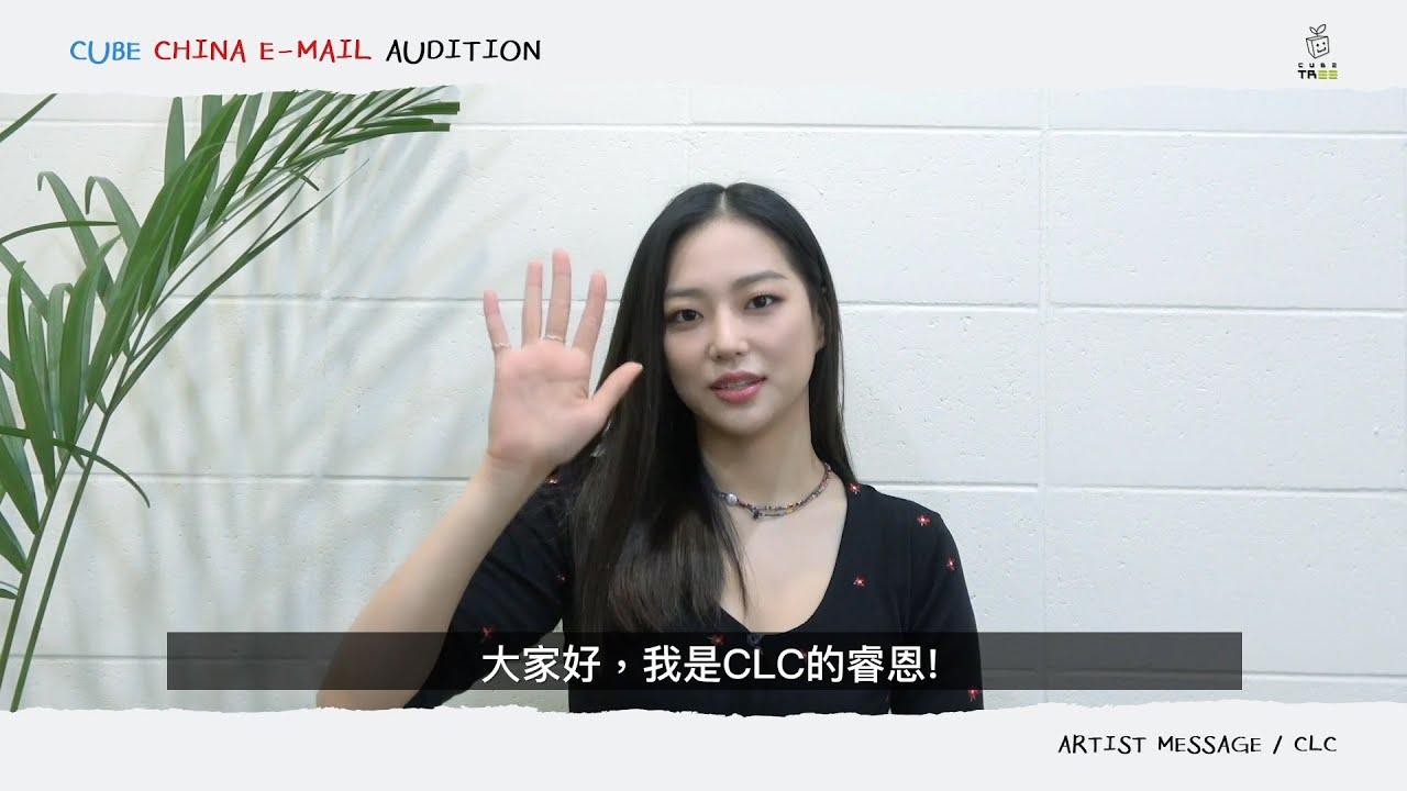 CUBE CHINA E-MAIL AUDITION - CLC JANG YEEUN